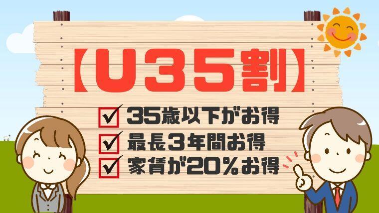 U35割のご紹介